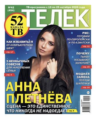 №42 (454) Анна Плетнева