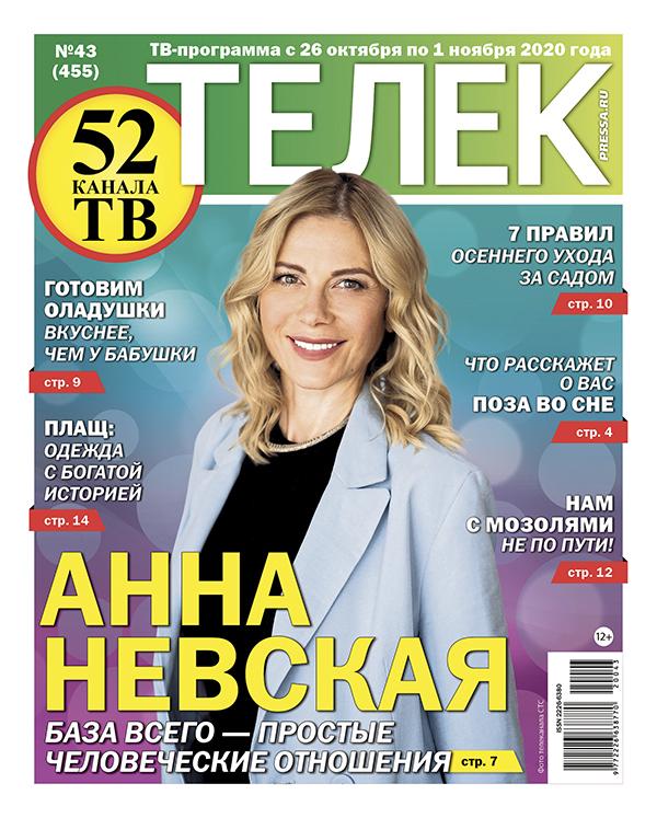 №43 (455) Анна Невская