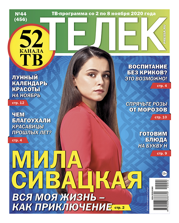 №44 (456) Мила Сивацкая