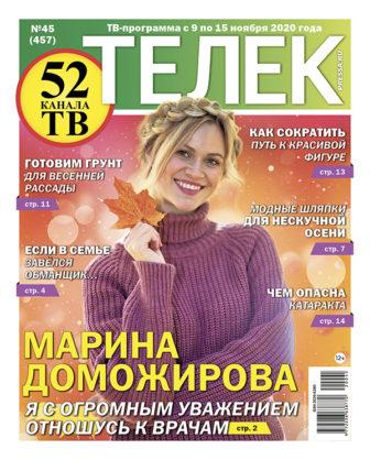 №45 (457) Марина Доможирова