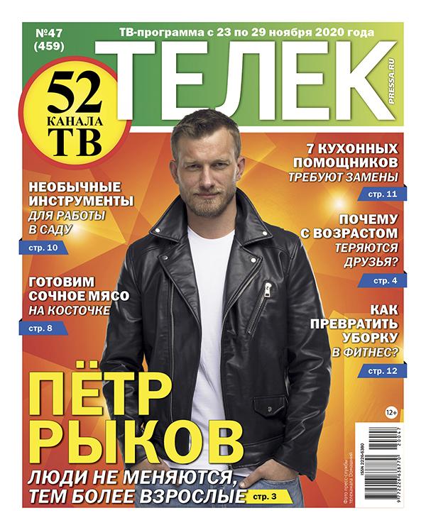 №47 (459) Петр Рыков