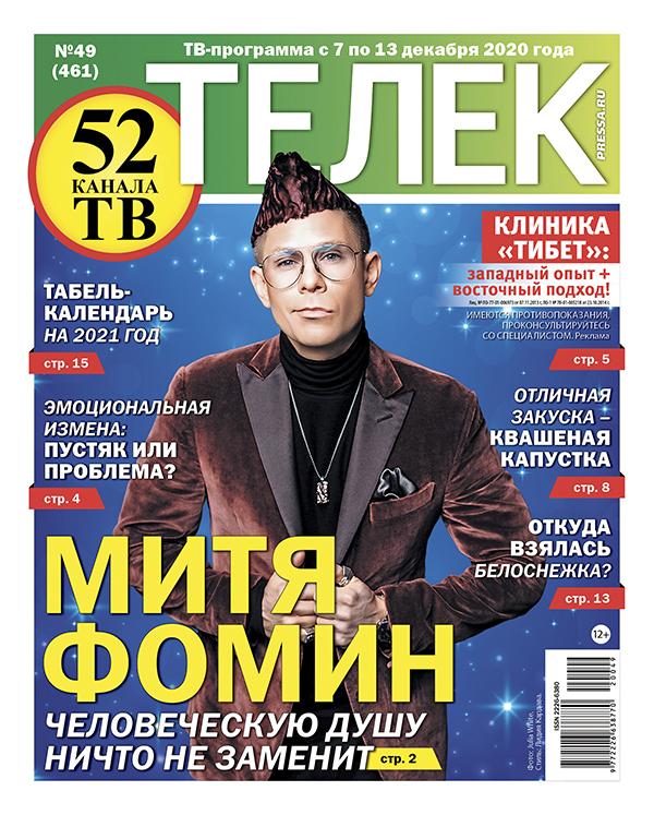 №49 (461) Митя Фомин