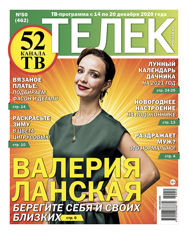 №50 (462) Валерия Ланская