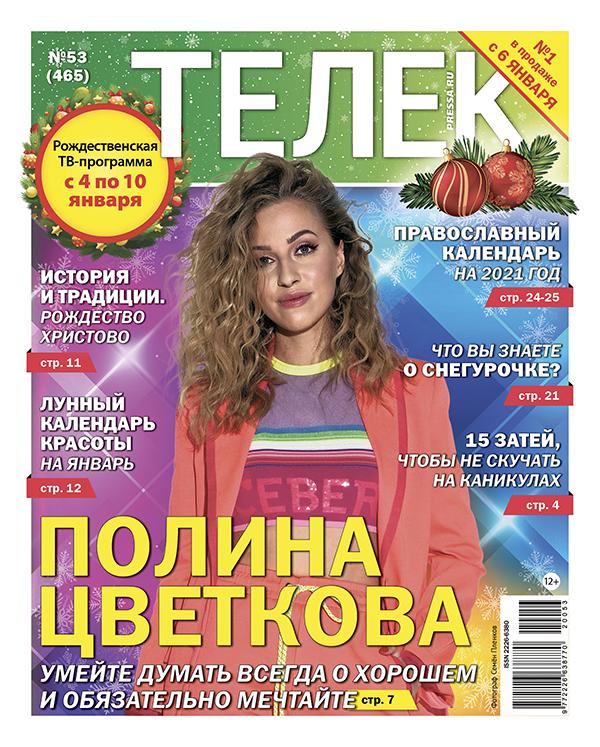 №53 (465) Полина Цветкова