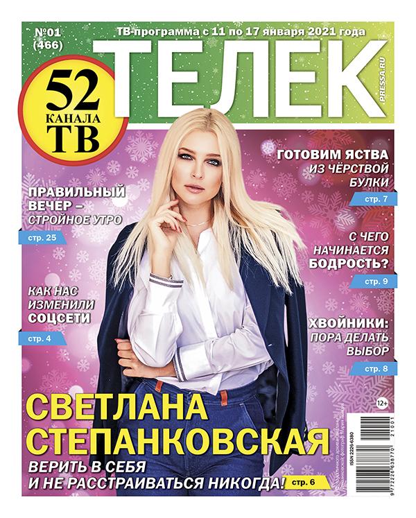 №01 (466) Светлана Степанковская
