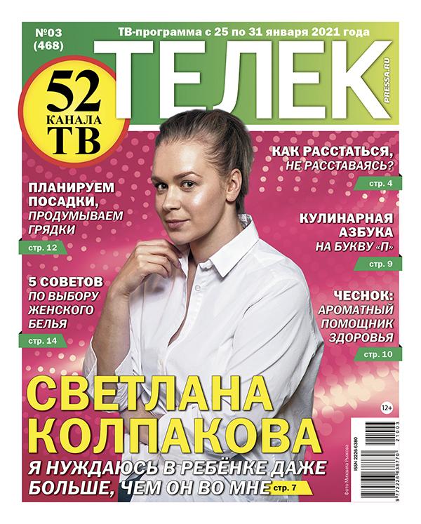 №03 (468) Светлана Колпакова