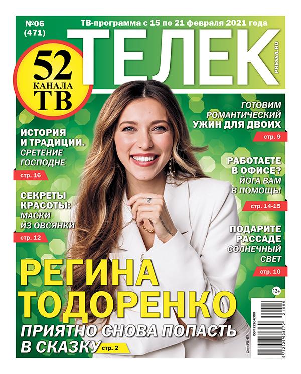 №06 (471) Регина Тодоренко