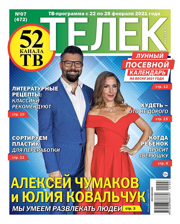 №07 (472) Алексей Чумаков и Юлия Ковальчук