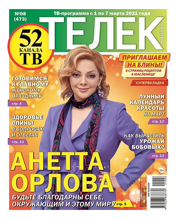 №08 (473) Анетта Орлова