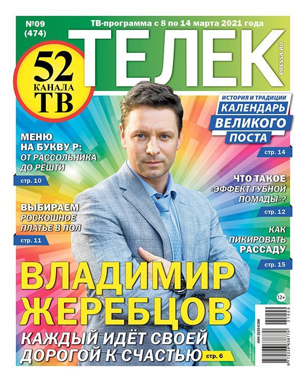 №09 (474) Владимир Жеребцов