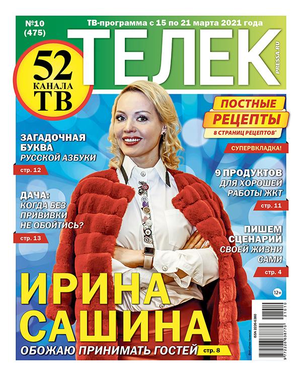 №10 (475) Ирина Сашина