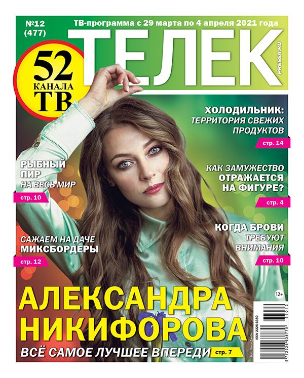 №12 (477) Александра Никифорова