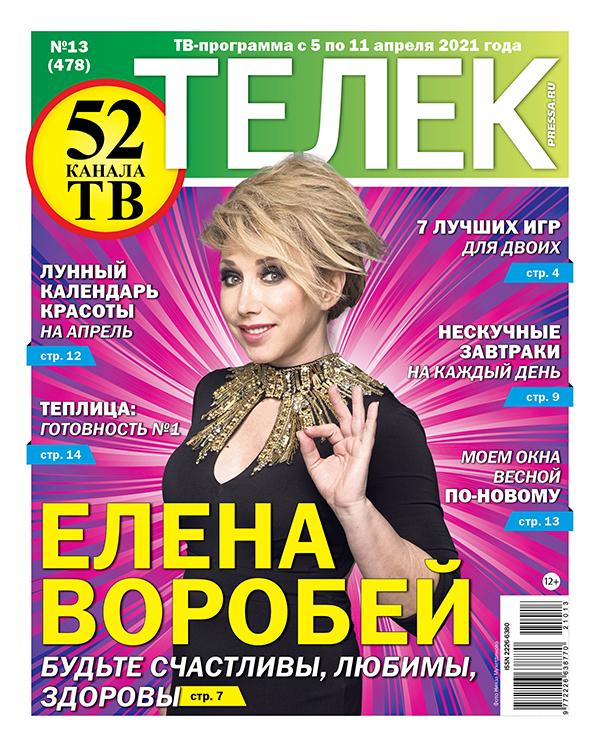 №13 (478) Елена Воробей