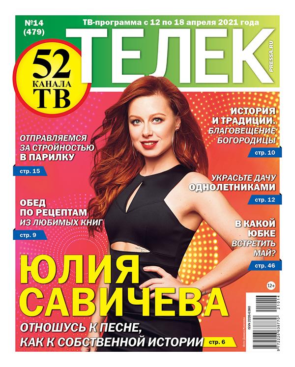 №14 (479) Юлия Савичева