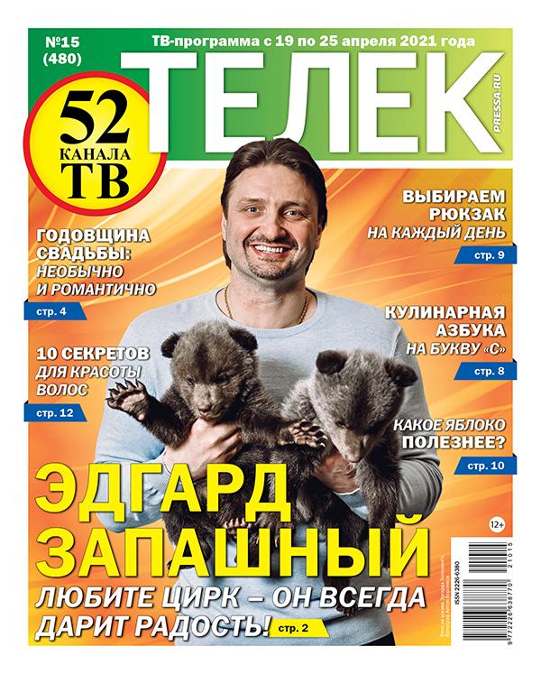 №15 (480) Эдгард Запашный