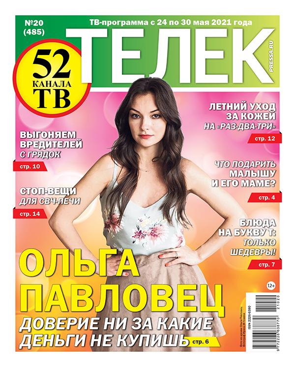 №20 (485) Ольга Павловец