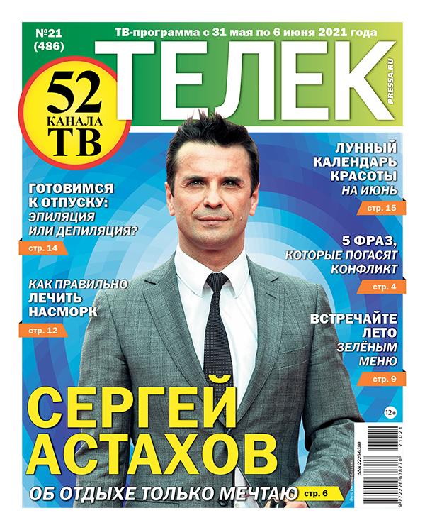 №21 (486) Сергей Астахов