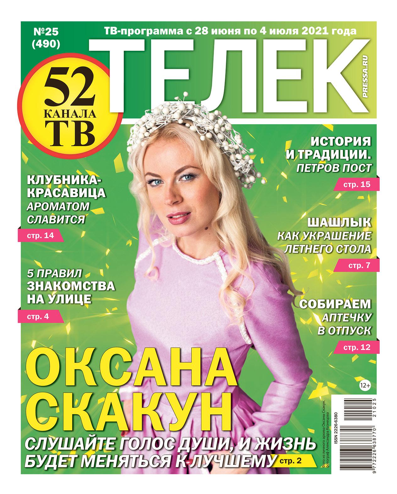 №25 (490) Оксана Скакун