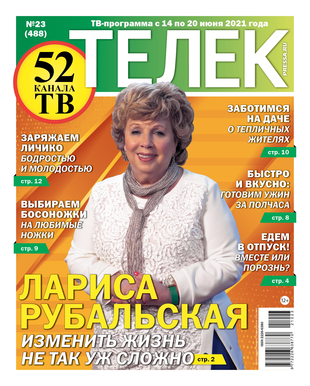 №23 (488) Лариса Рубальская