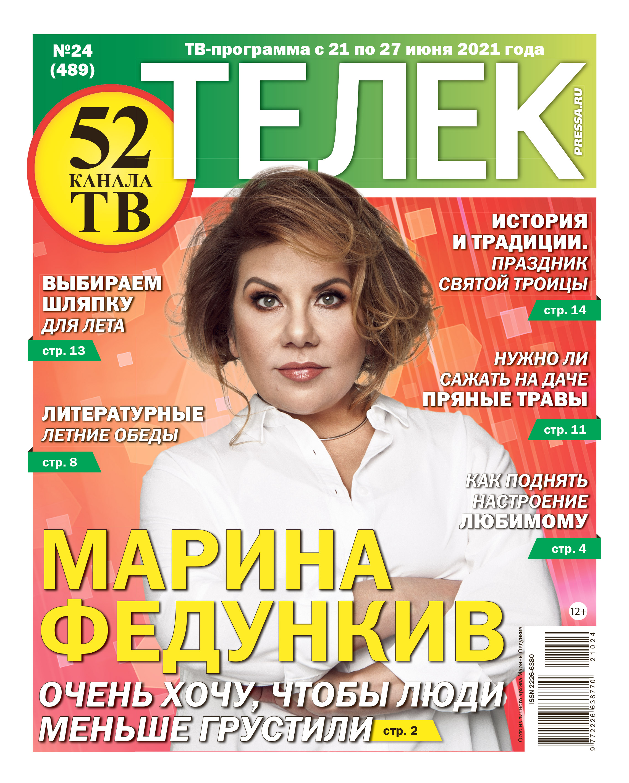 №24 (489) Марина Федункив