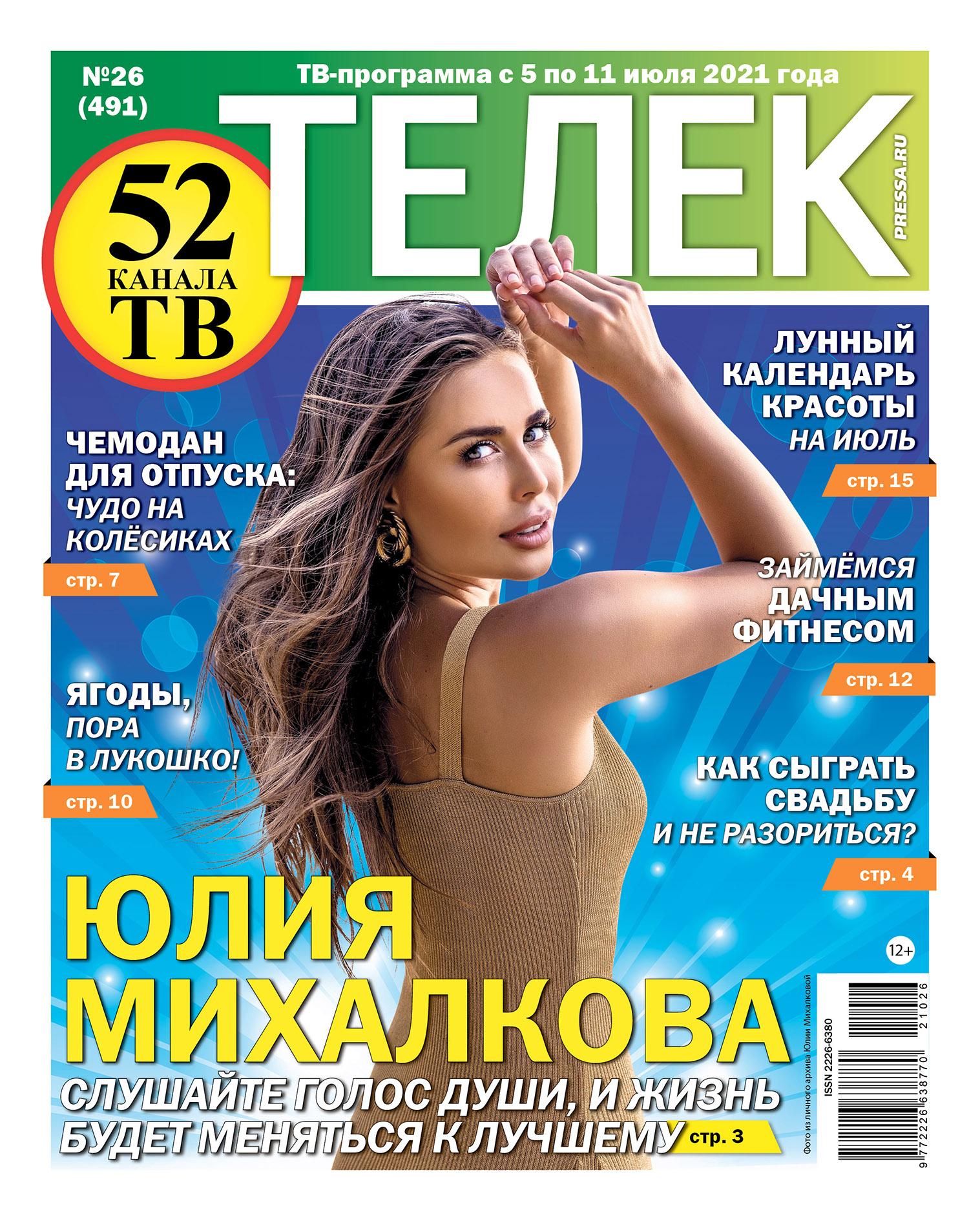№26 (491) Юлия Михалкова