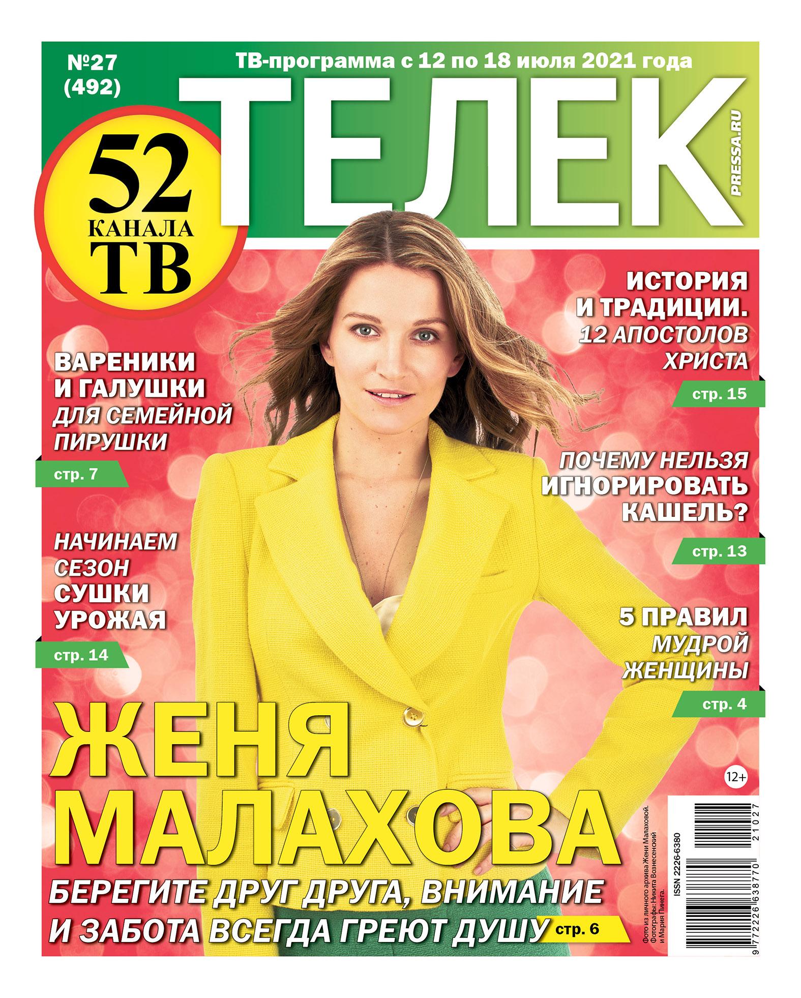 №27 (492) Женя Малахова