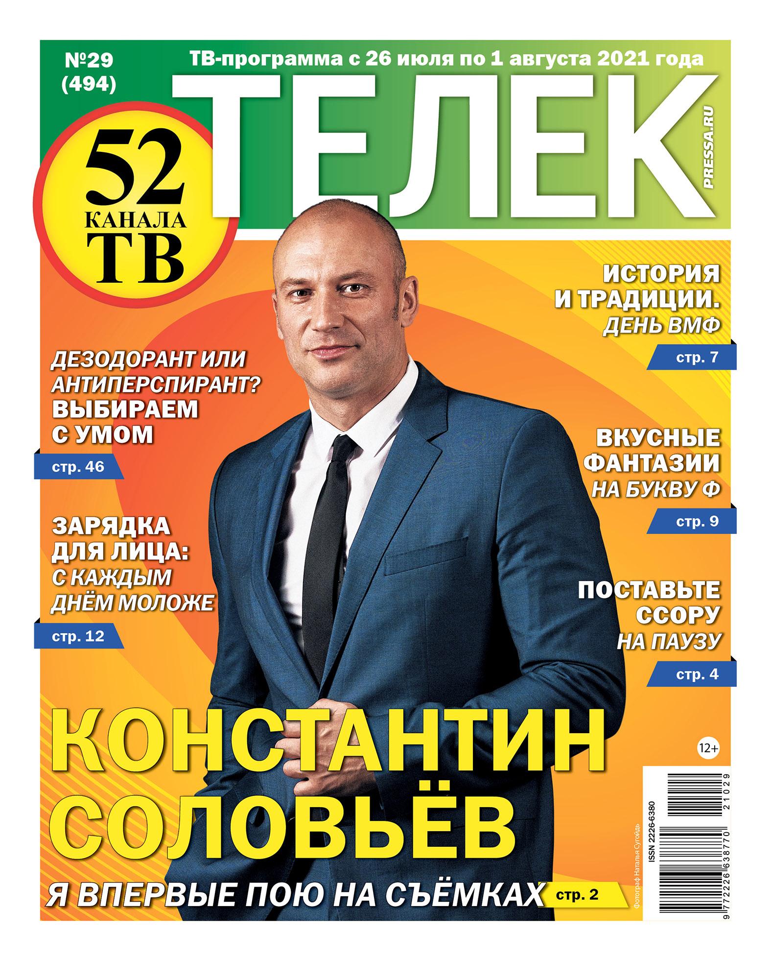 №29 (494) Константин Соловьев
