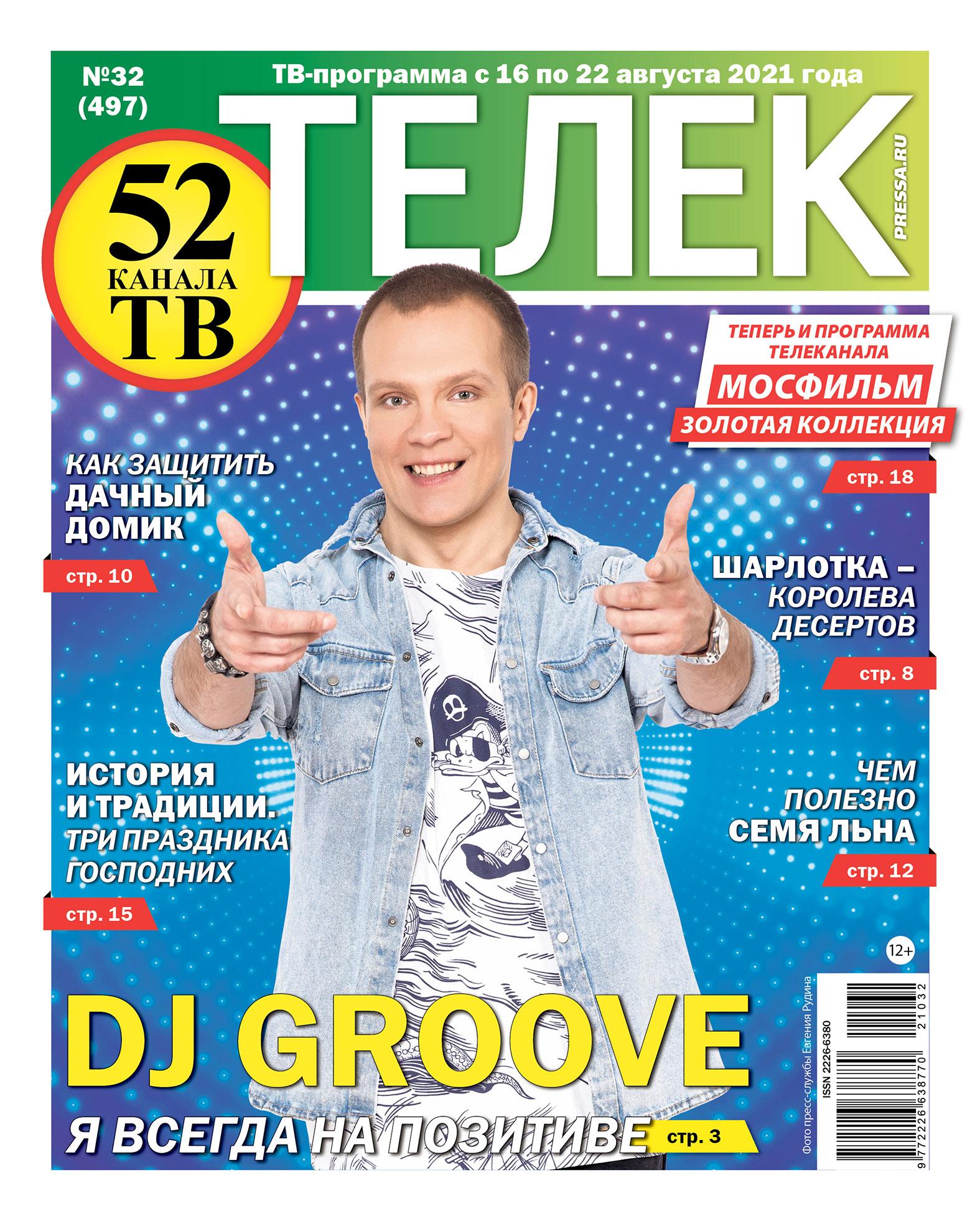 №32 (497) DJ GROOVE