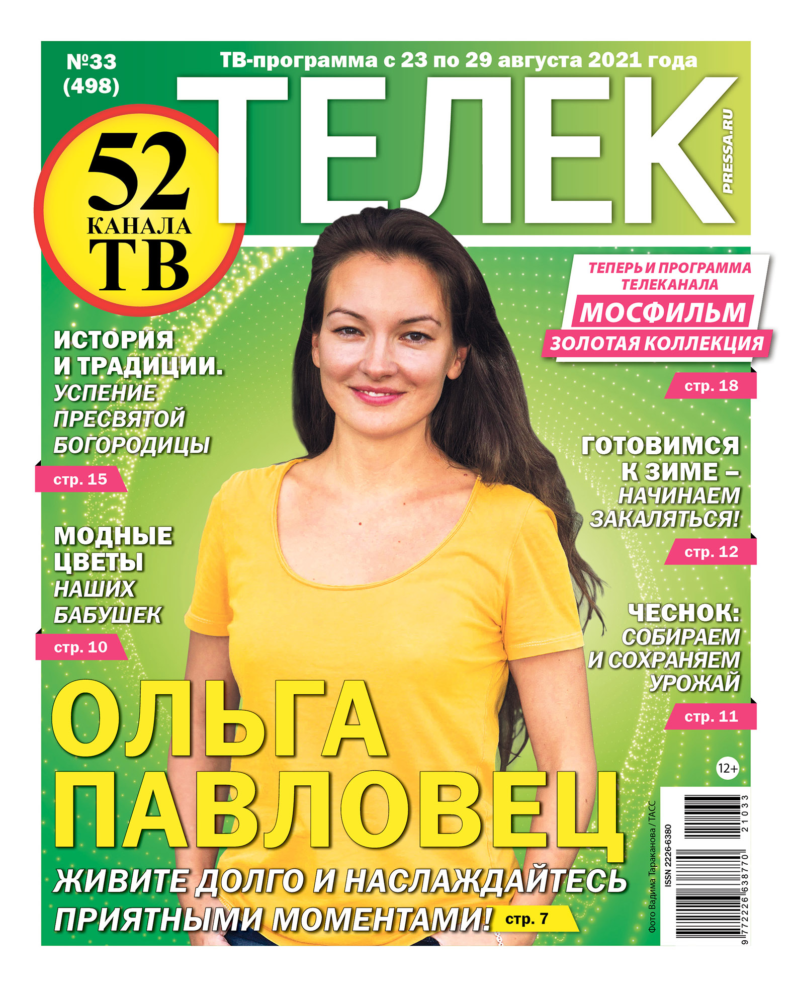 №33 (498) Ольга Павловец