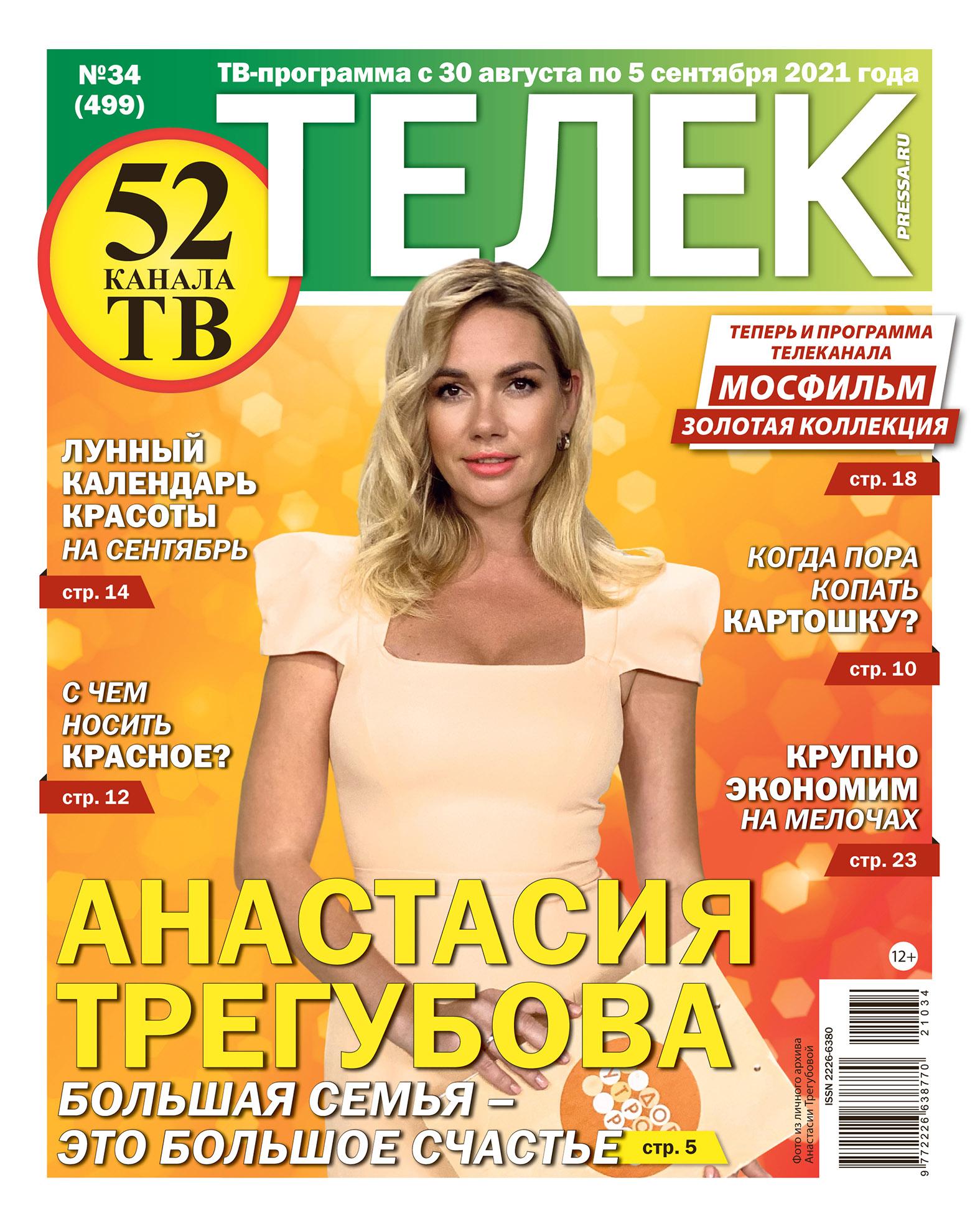№34 (499) Анастасия Трегубова