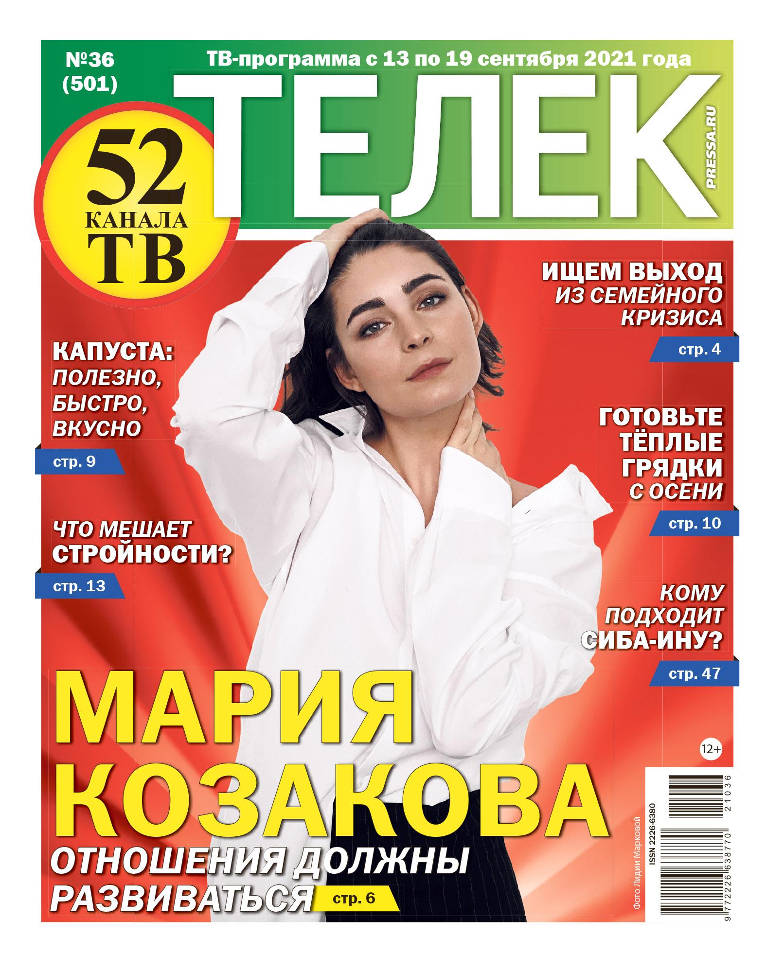 №36 (501) Мария Козакова