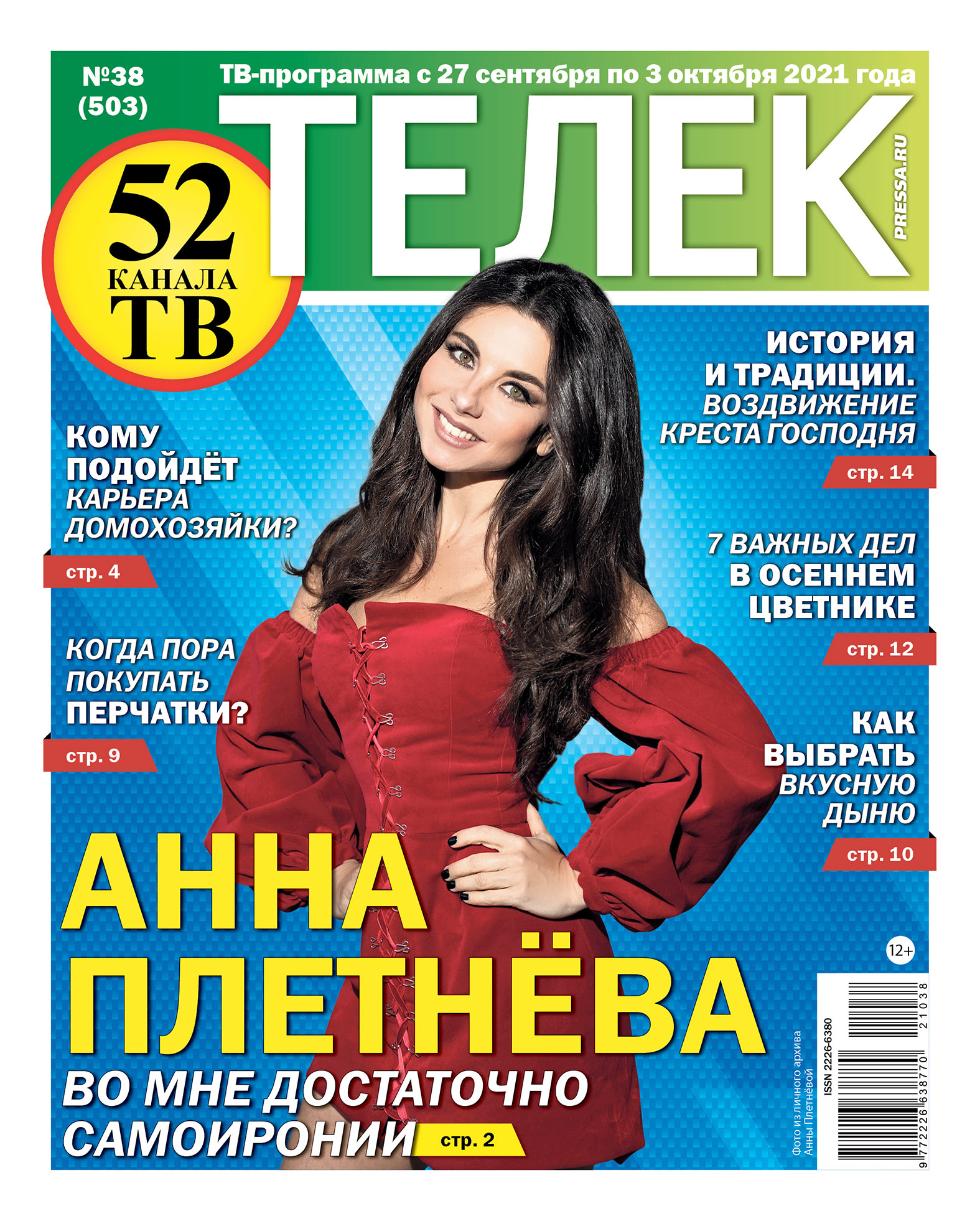 №38 (503) Анна Плетнева