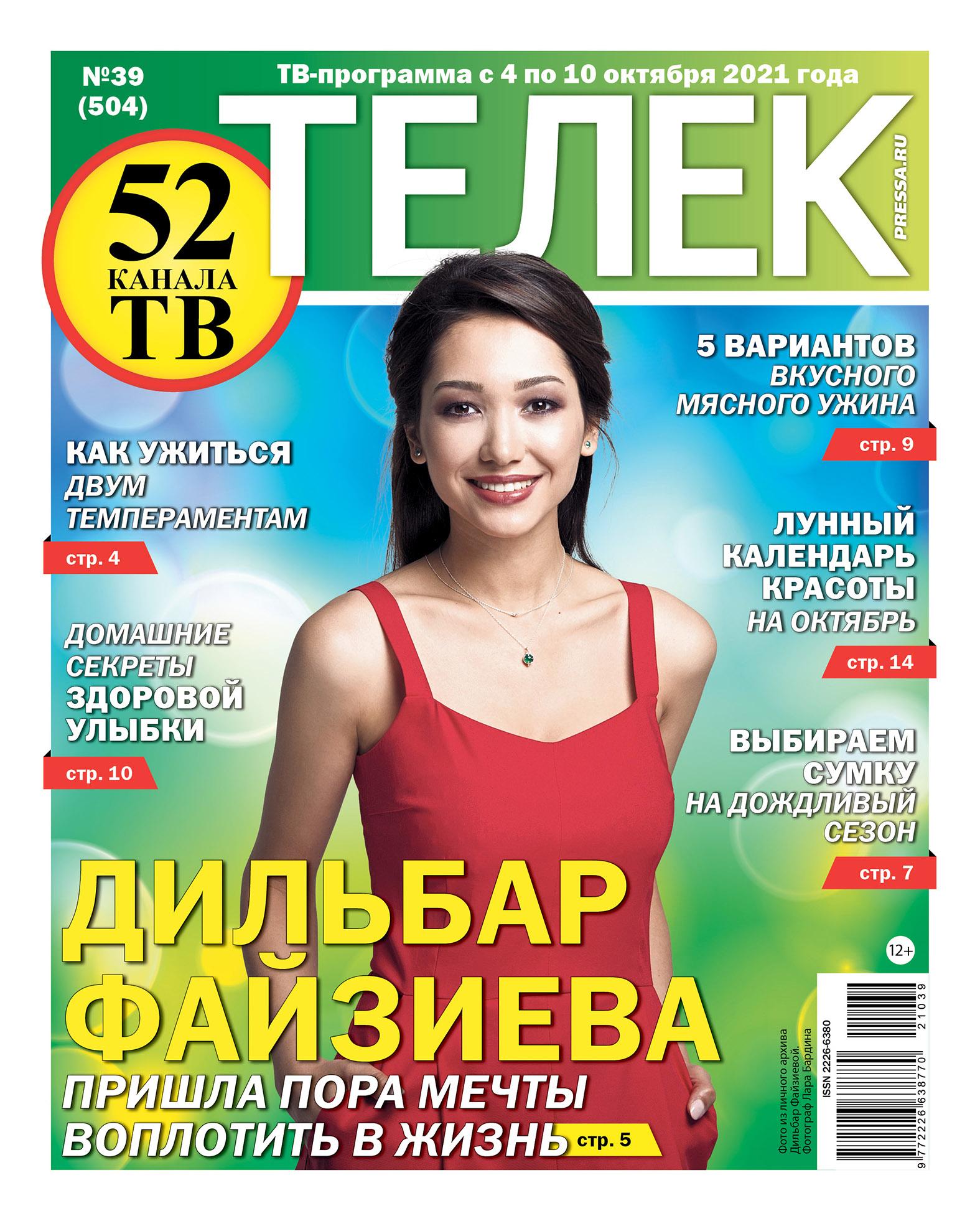 №39 (504) Дильбар Файзиева