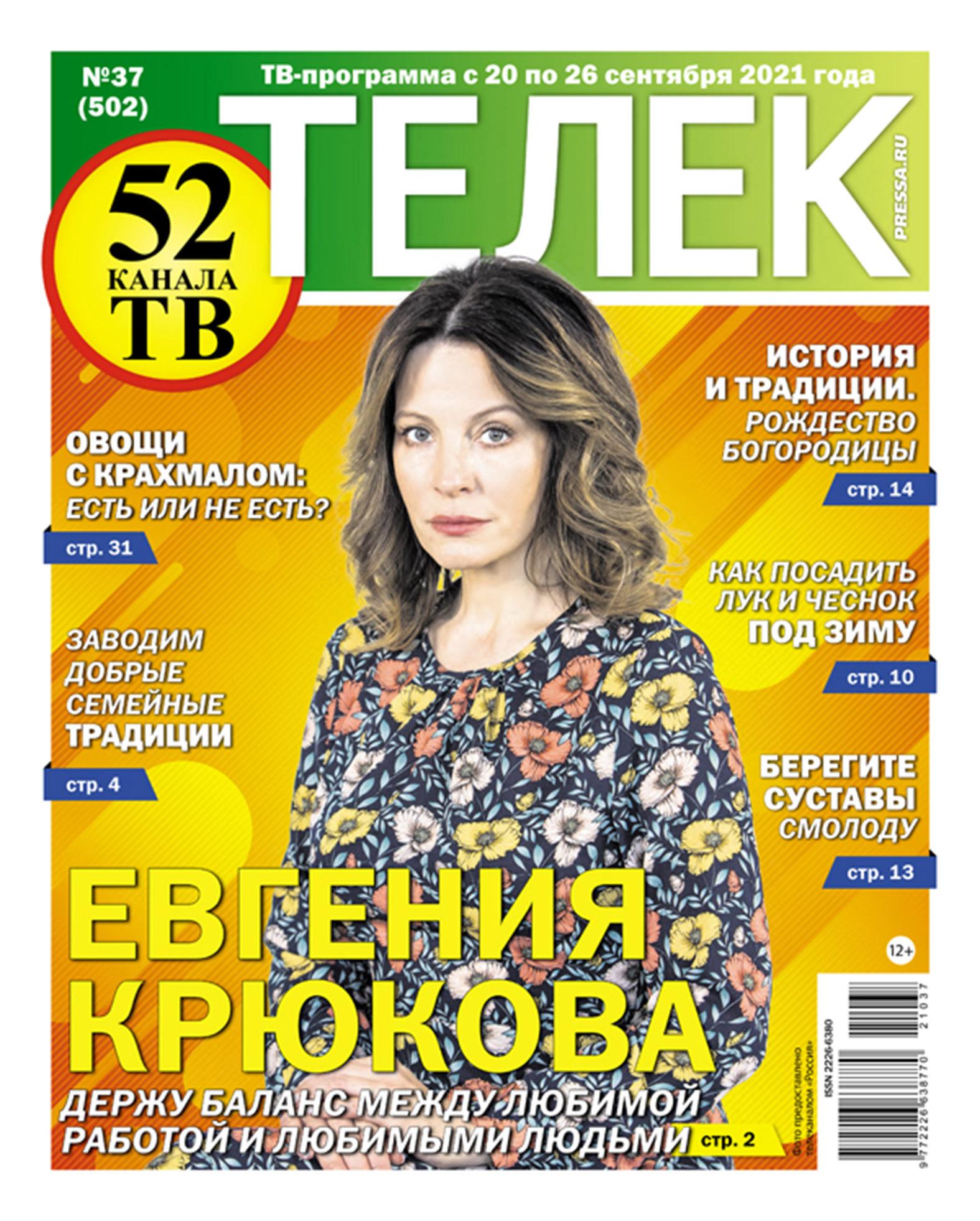 №37 (502) Евгения Крюкова