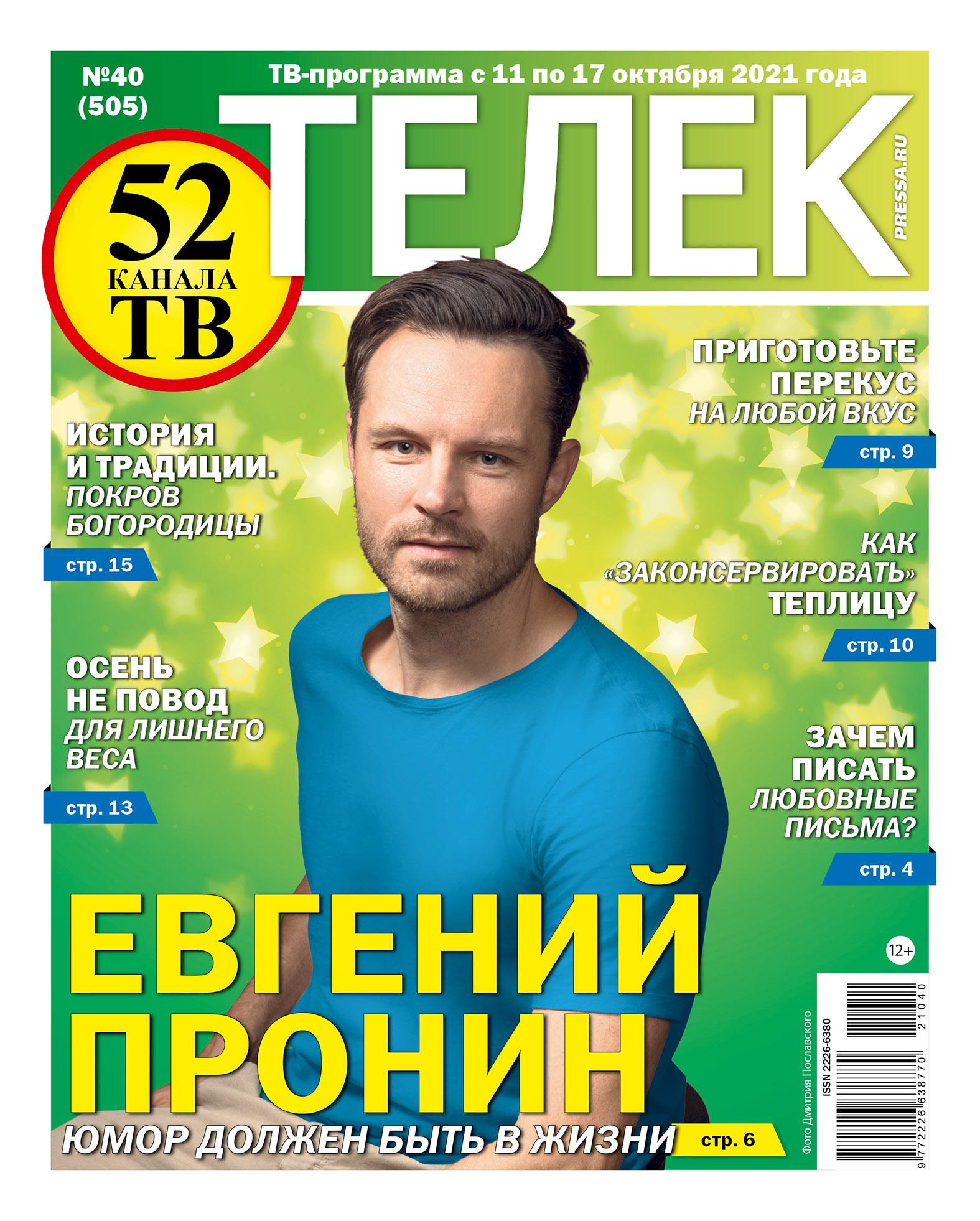 №40 (505) Евгений Пронин